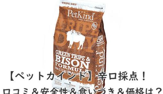 【ペットカインド】辛口採点!口コミ&安全性&食いつき&価格は?