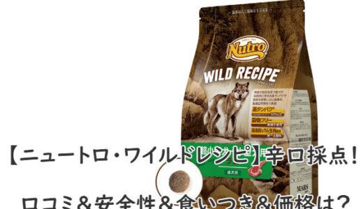 【ニュートロ・ワイルドレシピ】辛口採点!口コミ&安全性&食いつき&価格は?