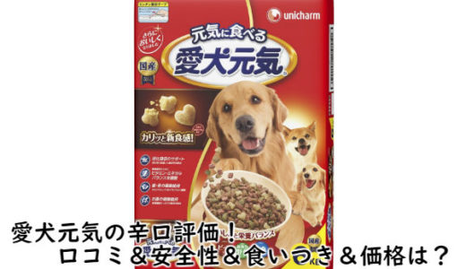 愛犬元気の辛口評価!口コミ&安全性&食いつき&価格は?