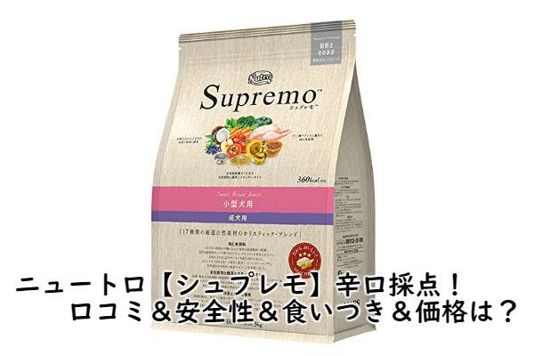 ニュートロ【シュプレモ】辛口採点!口コミ&安全性&食いつき&価格は?
