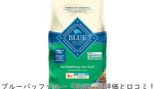 ブルーバッファロー「BLUE」の評価と口コミ!絶対買わない人の理由とは?