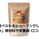 UMAKAの辛口評価!口コミ&安全性&食いつき&価格は?