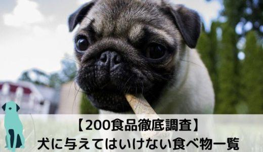 【全200項目一覧】素材別*犬に食べさせてはいけないもの!危険レベルと対処法も!