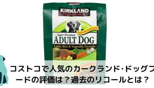【コストコで買える】カークランドの辛口評価!口コミ&安全性&食いつき&価格は?
