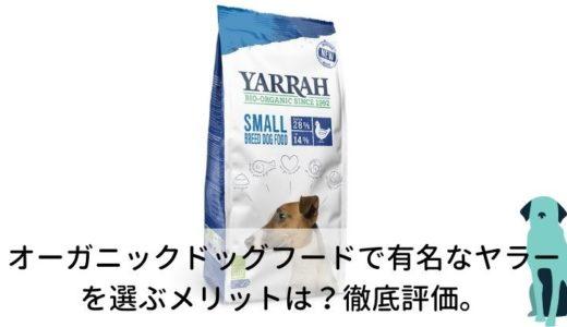 【ヤラー・ドッグフード】辛口評価!口コミや評判は?原材料は安全?おすすめポイントは?