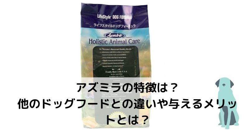 【アズミラ・ドッグフード】辛口評価!口コミ&安全性&食いつき&価格&ラインナップ