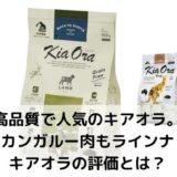 【キアオラ】辛口評価!口コミ&安全性&食いつき&価格やラインナップを徹底まとめ