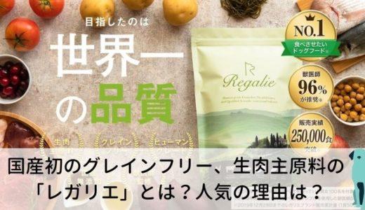 【レガリエ】辛口評価!口コミ&安全性&食いつき&価格&ラインナップ